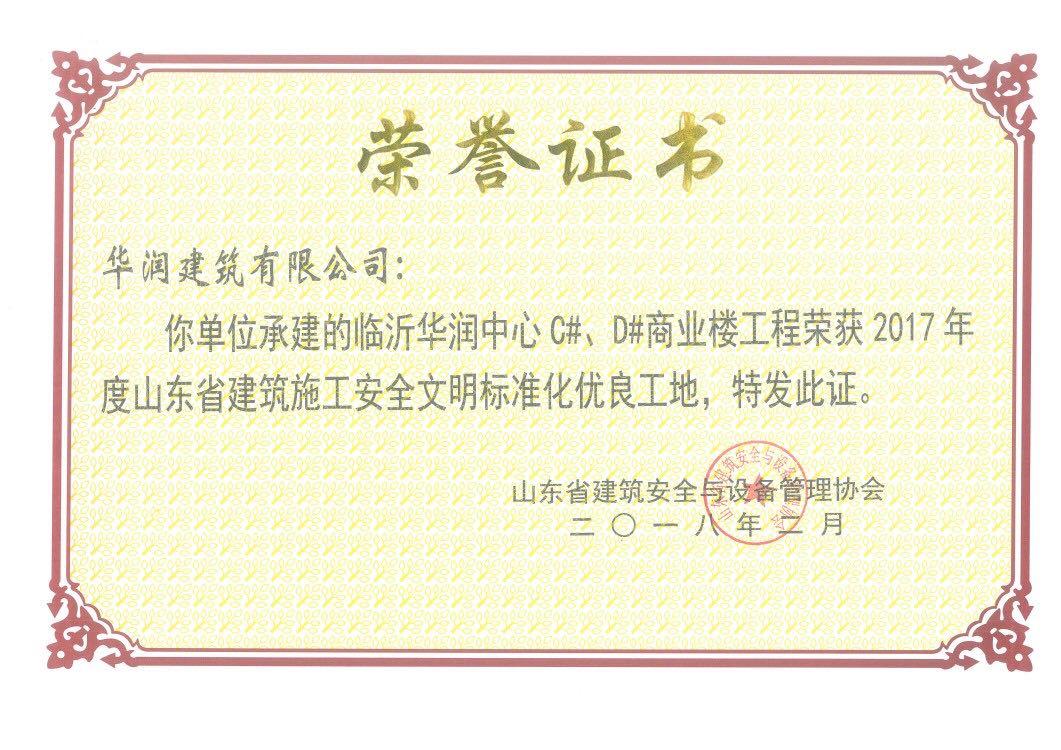 临沂华润中心CD楼:2017年度山东省建筑施工安全文明标准化优良工地.jpg