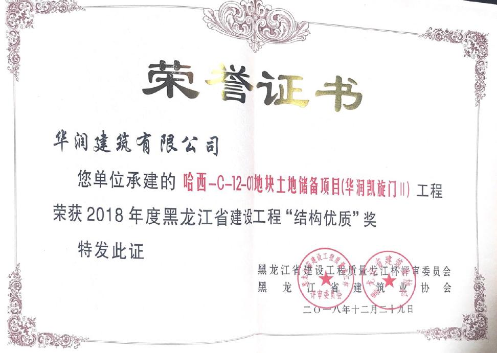"""哈尔滨凯旋II期:2018年度黑龙江省建设工程""""结构优质""""奖.png"""